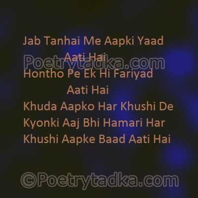 love shayari wallpaper whatsapp profile image photu in hindi jab tanhai me aapki