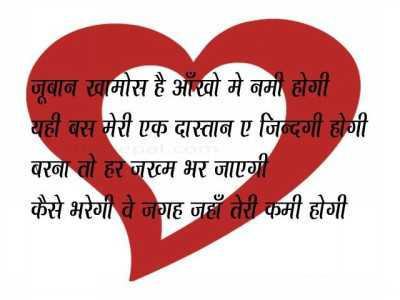 love shayari wallpaper whatsapp profile image photu in hindi juban khamoosh zindagi dastan