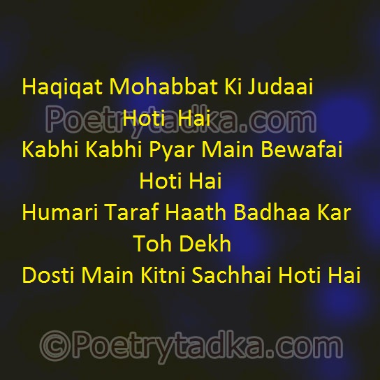 love shayari wallpaper whatsapp profile image photu in hindi kabhi bewfai judai haqiqat mohabbat