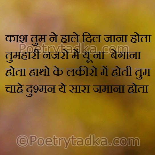 love shayari wallpaper whatsapp profile image photu in hindi kash tum ne hale dil jana hota nazro  begana zamana