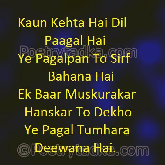 love shayari wallpaper whatsapp profile image photu in hindi kon kehta hai uske bina hum