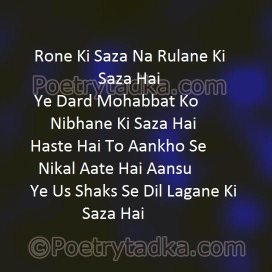 love shayari wallpaper whatsapp profile image photu in hindi mohabbat dard nibhana rulana rone ki saza na