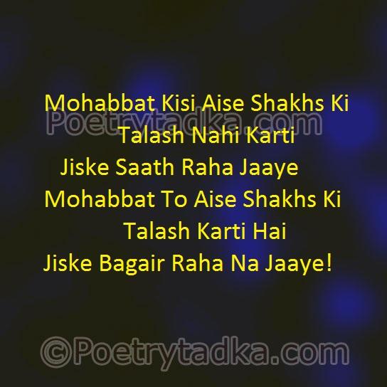 love shayari wallpaper whatsapp profile image photu in hindi mohabbat kisi aise
