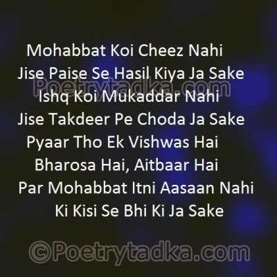Mohabbat Koi Cheez