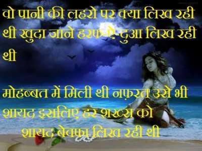 love shayari wallpaper whatsapp profile image photu in hindi nafrat wo lahro khuda duaa bewfa sayad