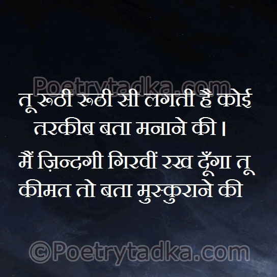 love shayari wallpaper whatsapp profile image photu in hindi ruthi lagti tarkib mnane zindag girvi rakh dunga kimat