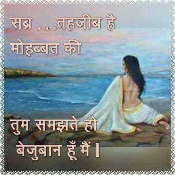 Love Shayari Hindi Book