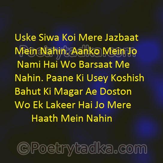 love shayari wallpaper whatsapp profile image photu in hindi uske siwa koi mere jazbaat mein nahin