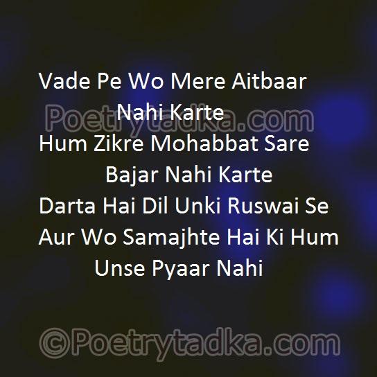 love shayari wallpaper whatsapp profile image photu in hindi vade pe wo mere