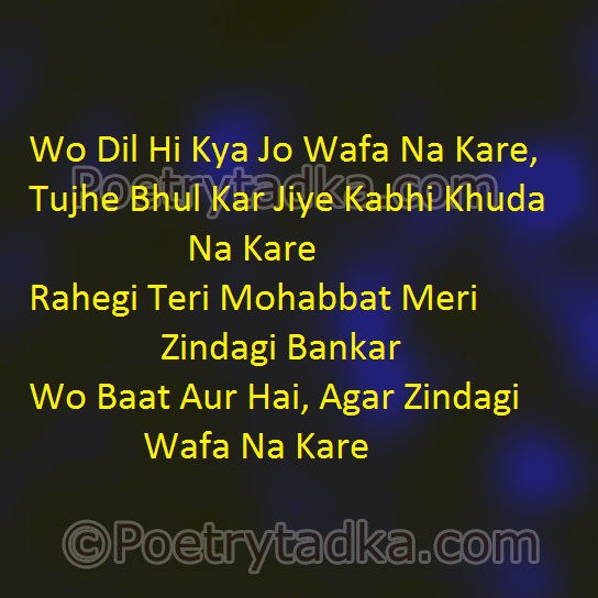 love shayari wallpaper whatsapp profile image photu in hindi wo dil hi kya jo wafa