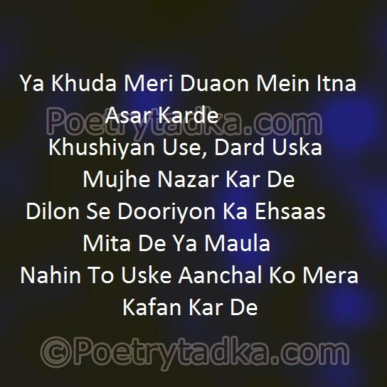 love shayari wallpaper whatsapp profile image photu in hindi ya khuda meri duaon