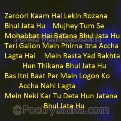 love shayari wallpaper whatsapp profile image photu in hindi zaroori kaam hai lekin rozana