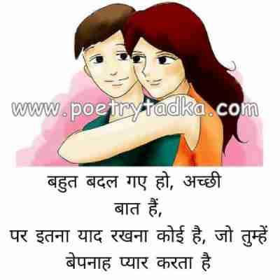 love shayrai bhut bdal gae ho