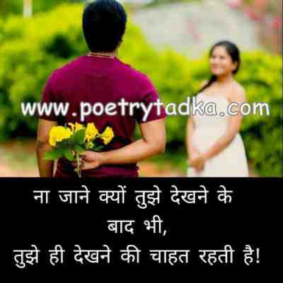 love shayari images with hd wallpaper photo in hindi