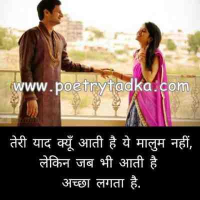 love shayrai teri yaad kyu aati hai