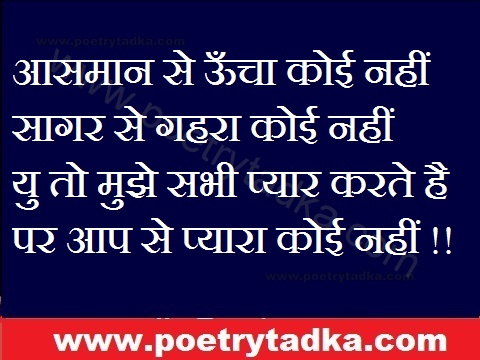 love sms in hindi for girlfriend sagar se gahra koy nahi