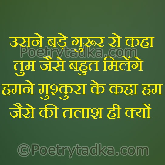 Love sms in hindi at poetry tadka