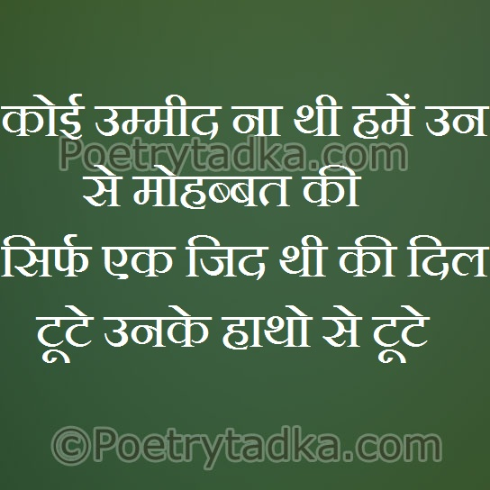 love sms in hindi wallpaper image koi ummid naa thi hame un se mohabbat