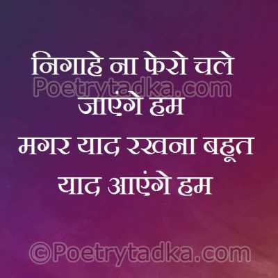 Ziddi shayari in Hindi | ziddi status in hindi | Ziddi Quotes