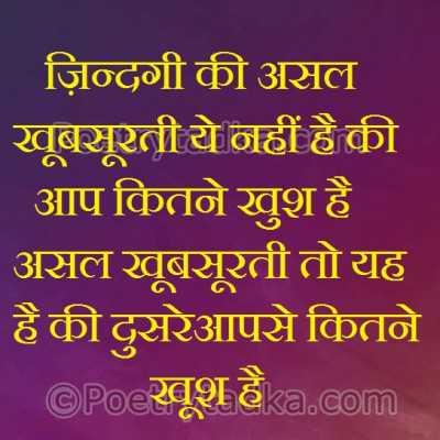 zindagi ki asal khubsurti ye nahi ki aap