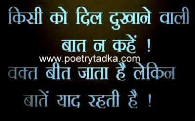 love status for whatsapp in hindi dil dukhane ki baat