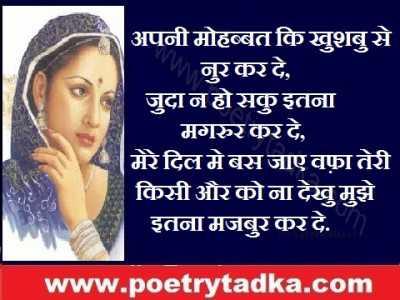 love status for whatsapp in hindi mujhhe itna mazboor karde