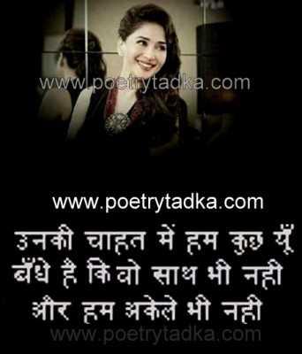 love status for whatsapp in hindi unki chahat me