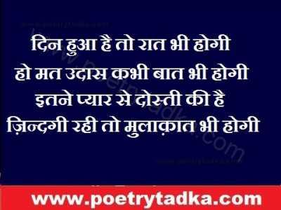 love status for whatsapp in hindi zindagi rhi to mulaqat bhi hogi