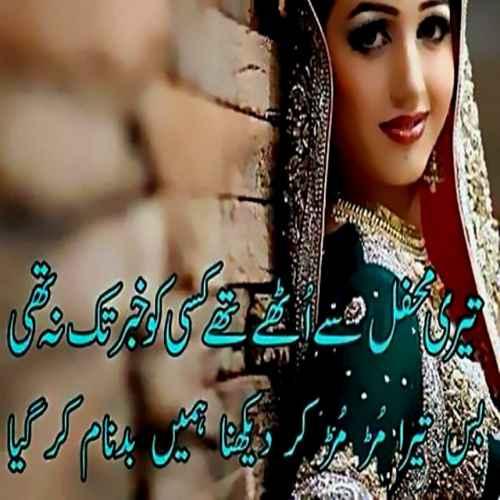love urdu shayari