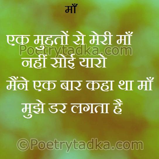 maa maa hindi