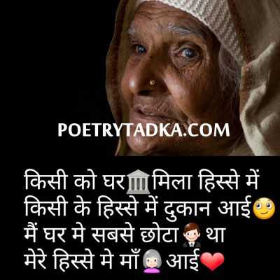 maa quotes mere hisse me maa