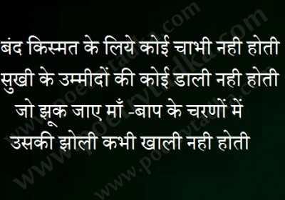 maa status for whatsapp in hindi