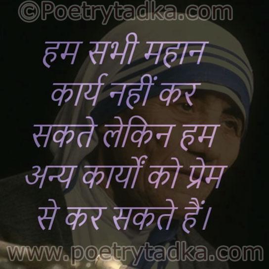 mahaan kaam hindi anmol vachan in hindi