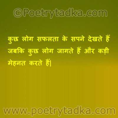 mahatma gandhi success quotes in hindi