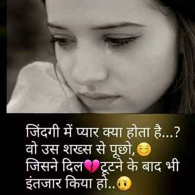 Sad Shayari in Hindi on love image & photo - 2