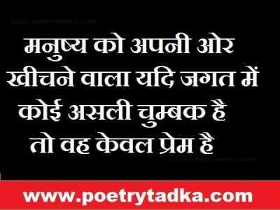 manushy ko apni aor khichne inspiraional quotes
