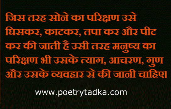 manusya ka test chanakya quote in hindi