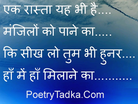 manzil ko paane ka rasta latest hindi shayari