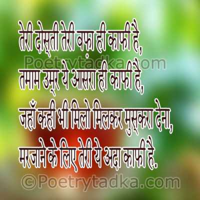 mar jane ki ada love shayari