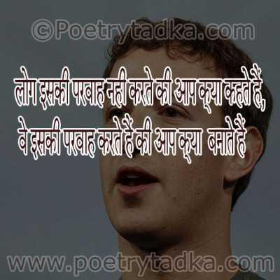 Mark Zuckerberg quote in Hindi