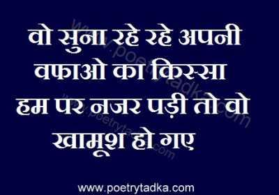 mast bewafa shayari in hindi