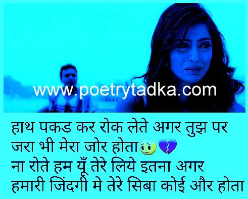 mast-hindi-font-shayari