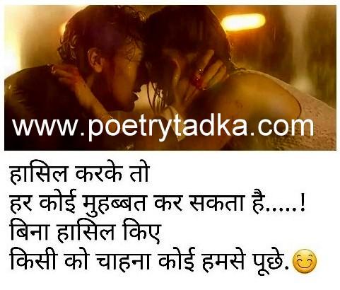 mast-hindi-love-shayari