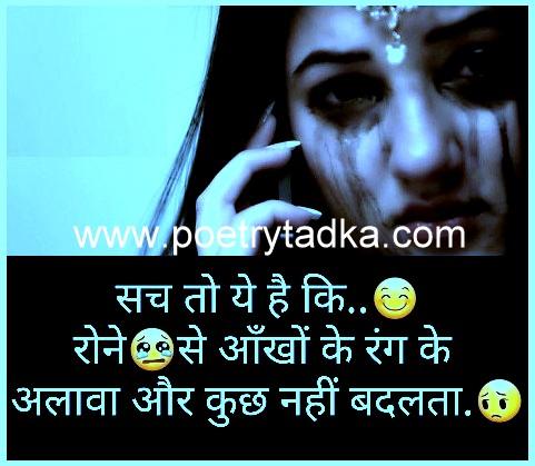 mast-hindi-sad-shayari