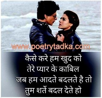 mast hindi shayari sms messages
