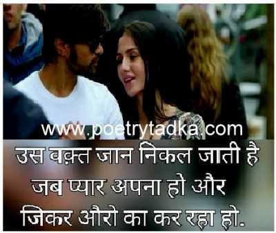 mast-shayari-for-love-in-hindi