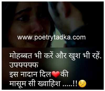 mast-shayari-hindi-download
