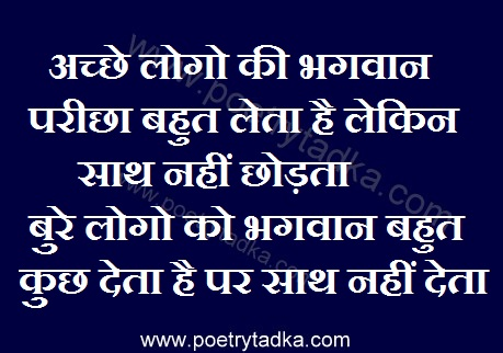 mast shayari in hindi facebook