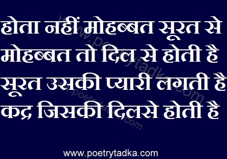mast shayari in hindi for friends