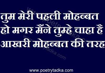 mast shayari in hindi language